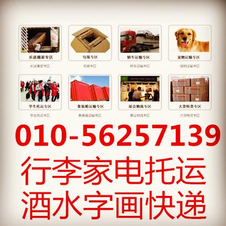 北京灯市口哪些万博最新体育app可以快递摩托车灯市口附近货运站白酒可以快递吗