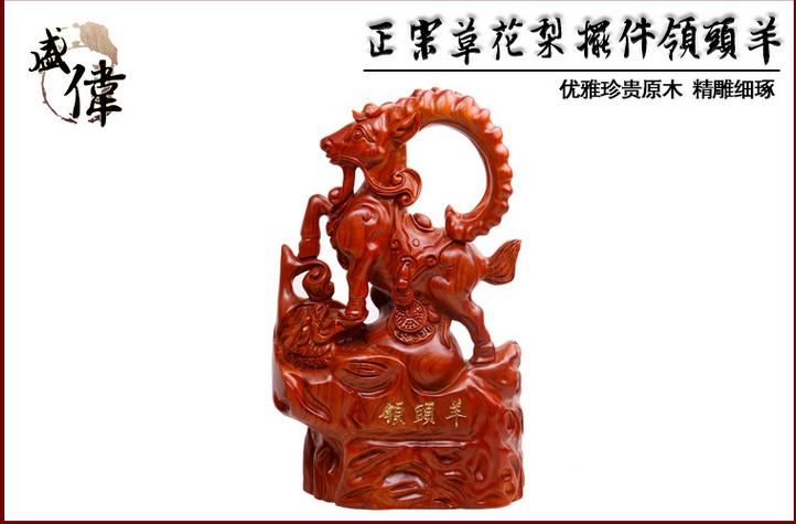 铭盛伟业 草花梨领头羊木雕摆件 44cm红木手工艺品 商务礼