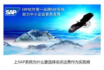 SAP印染行业ERP系统 印染企业ERP软件实施 尽在重庆达策