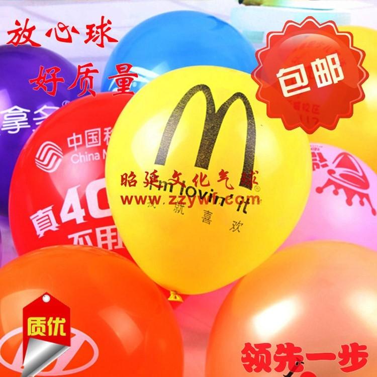 上海专业定做广告宣传促销广告气球 印字 批发婚庆气球