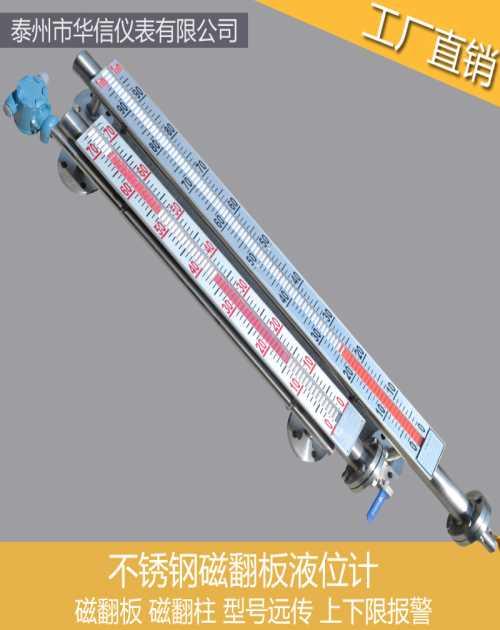 磁翻板液位计生产/江苏磁翻板液位计