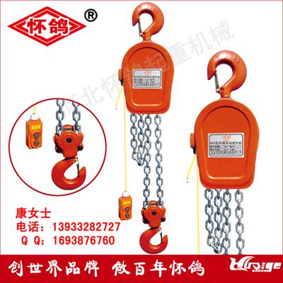 电动葫芦-环链电动提升机-怀鸽批发厂家