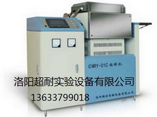 洛阳超耐生产CNBDRL-02型全自动熔样机、熔融炉