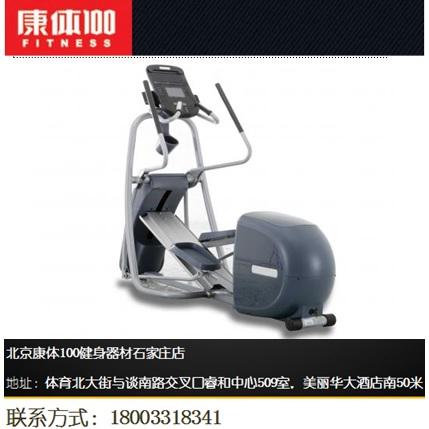 家用椭圆机precor必确 进口太空漫步机踏步机EFX425 正品全国包邮