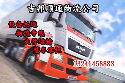 隆尧到广州物流运输专线13241458883机械、设备运输