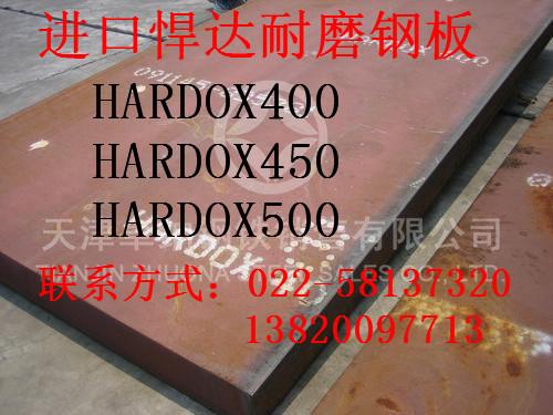 瑞典HARDOX550咨询海宁