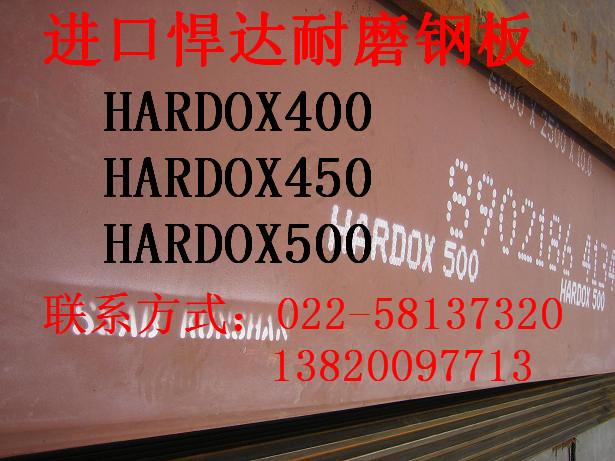 哈道斯耐磨钢板HARDOX500咨询红河