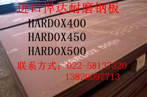 哈道斯耐磨钢板HARDOX450咨询巴中
