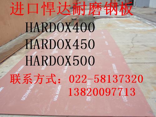瑞典HARDOX450咨询酒泉
