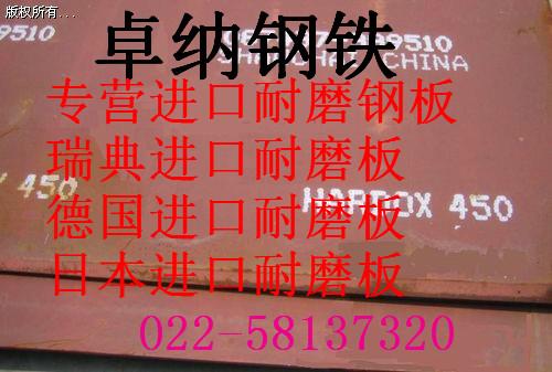 HARDOX450耐磨钢板咨询永城