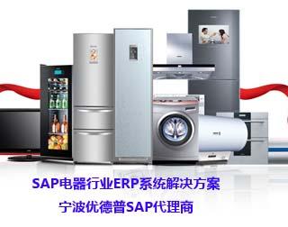 �器制造�IERP 家�生�a管理�件 ��德普SAP代理商