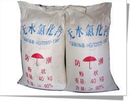 重庆氯化钙
