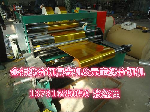 邢台塑料缠绕膜自动分条机宁晋元宝纸分切机新制造厂家