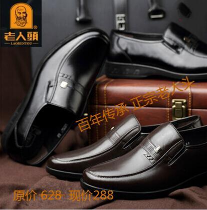 立源商贸提供一流的老人头皮鞋加盟 一级的老人头皮鞋加盟