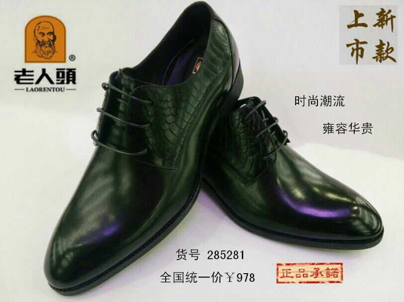 【行业首推】宿迁老人头皮鞋厂家产品质量有保证、放心选择