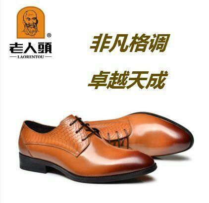 德州【力荐】招商老人头商务皮鞋、就在立源、超品质供应