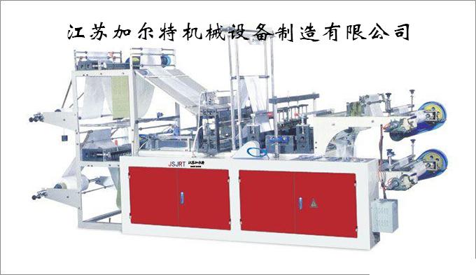 JRT-SCLJ20双层连卷制袋机、平口袋 印后设备 包装设备 包装机械 加尔特