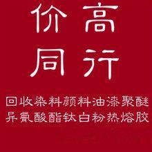 锦州回收油漆厂年前处理废旧染料颜料