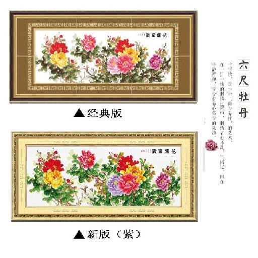 纯手工十字绣成品牡丹花开+花开富贵【优质材料】六尺牡丹