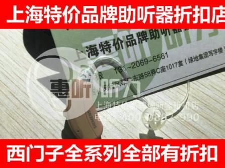 上海闵行区西门子助听器哪款好