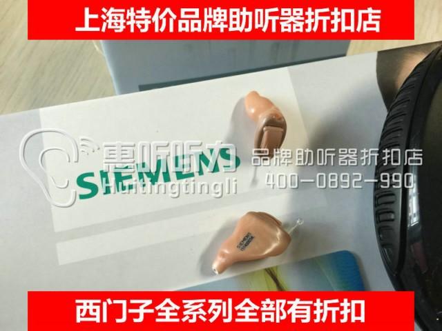 上海嘉定区助听器