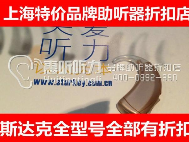 上海虹口区斯达克助听器