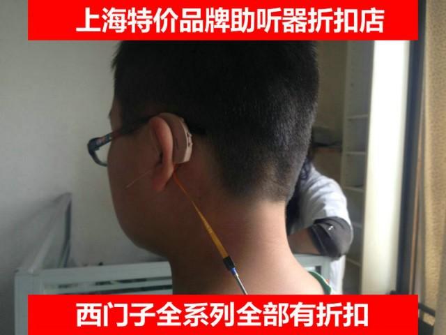 上海卢湾区助听器多钱