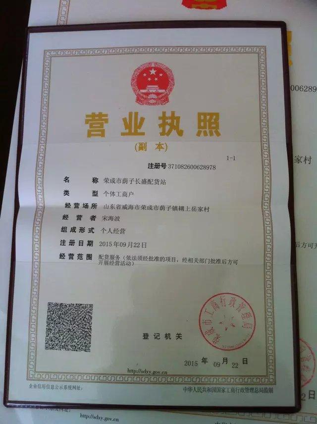 省外货运专线:具有荣成-北京,荣成-天津,荣成-上海,荣成-广州