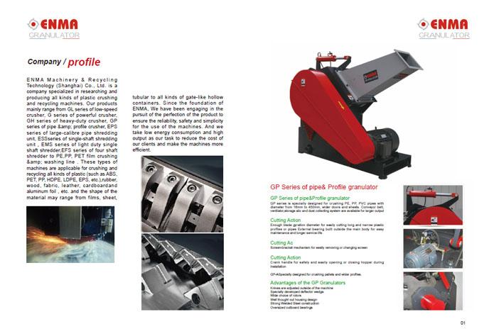 宁波云龙农业机械类样本设计印刷