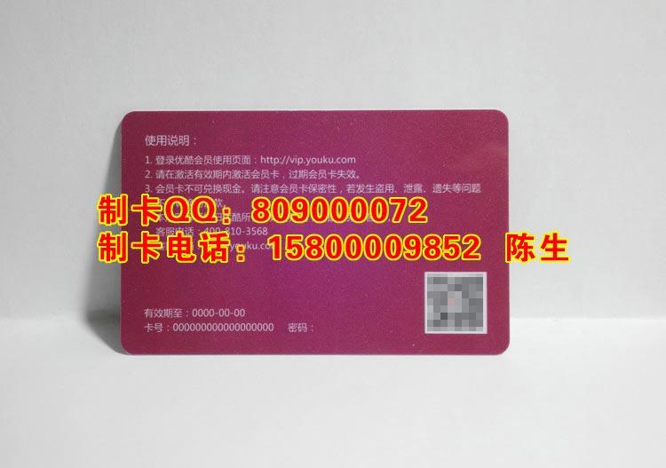 金平区4S店VIP优惠卡积分系统出售