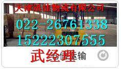 天津北辰到廉江直达专线15222307555