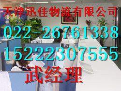 天津芦台到邳州26761338直达物流