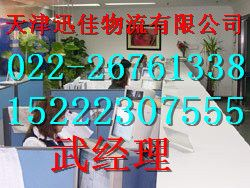 天津至仙桃26898468直达物流公司
