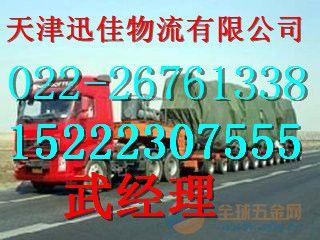 天津到根河26761338直达物流