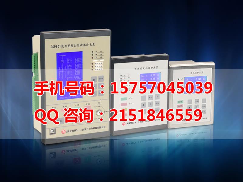 负序电流保护装置