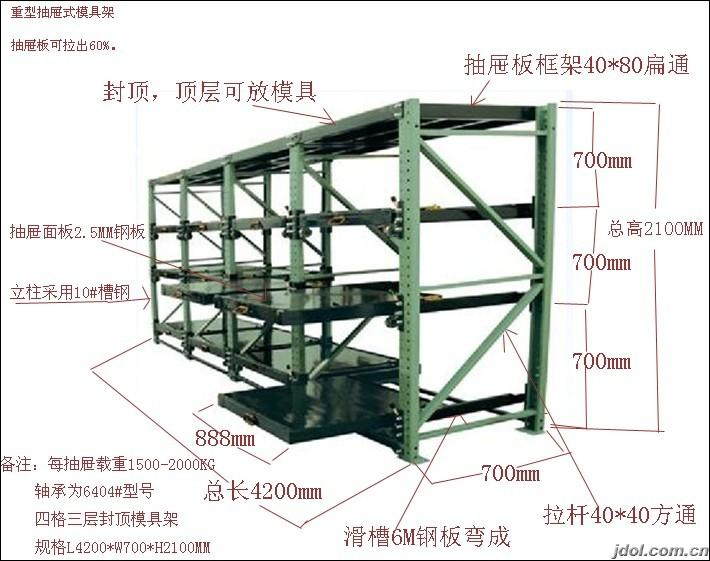 邯郸标准模具架厂家价格重型模具架生产商