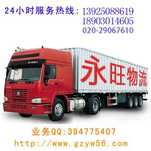 广州市花都区到迁西县回程车物流运输零担配货
