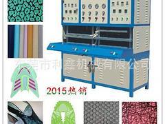 东莞质量良好的KPU鞋机批售、网布鞋面机代理加盟
