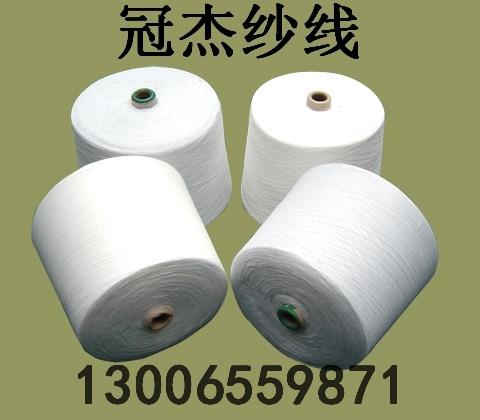 棉粘纱21支32支40支50支 棉粘混纺纱线供应