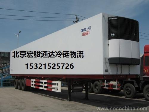 代理北京到全国冷藏冷冻物流公司专业冷链服务_云南商机网www.9469.com信息