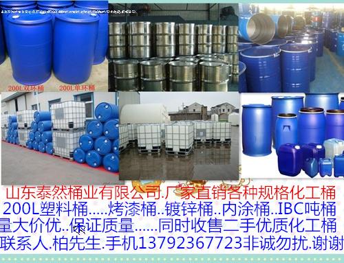 皮桶,200l塑料桶