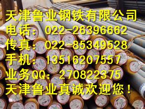 宣威YF45MnV合金圆钢多少钱一吨