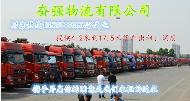 北�虼罅贾量予髌旱仄荷交爻坛党鲎狻�9米6、13米17米5货车出租