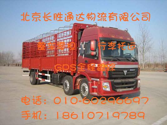 北京到青岛货运公司专线60296697威仁