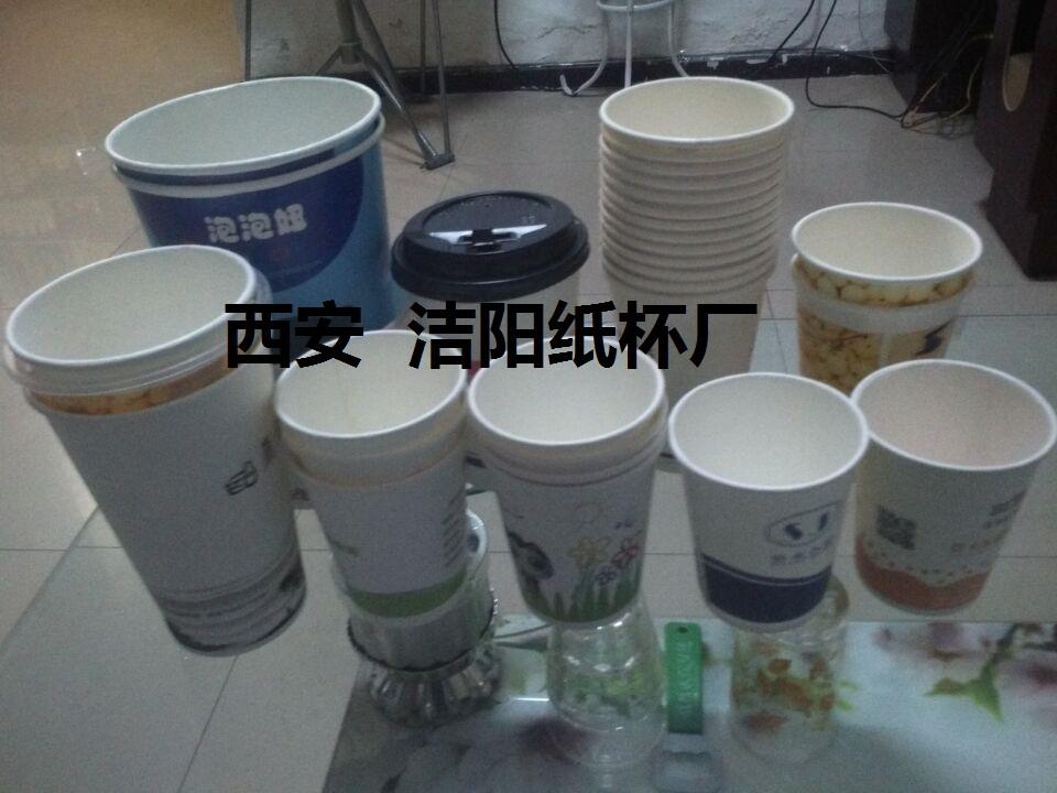西安洁阳纸杯厂、西安纸杯制作、西安广告纸杯定做、纸碗定做、酸奶碗、凉皮碗