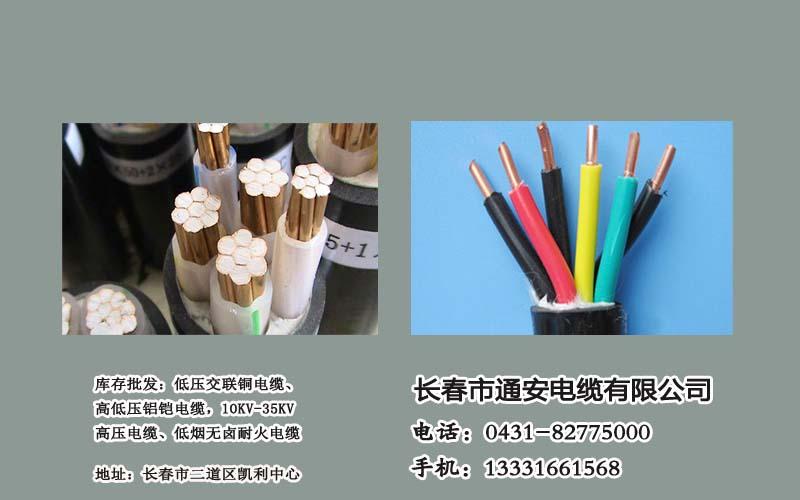 长春电缆厂_云南商机网www.9469.com信息