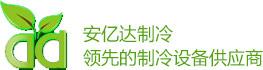 武汉安亿达制冷青青草成人在线青青草网站