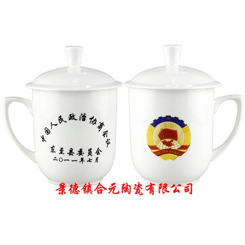 陶瓷带盖会议杯生产定做厂家