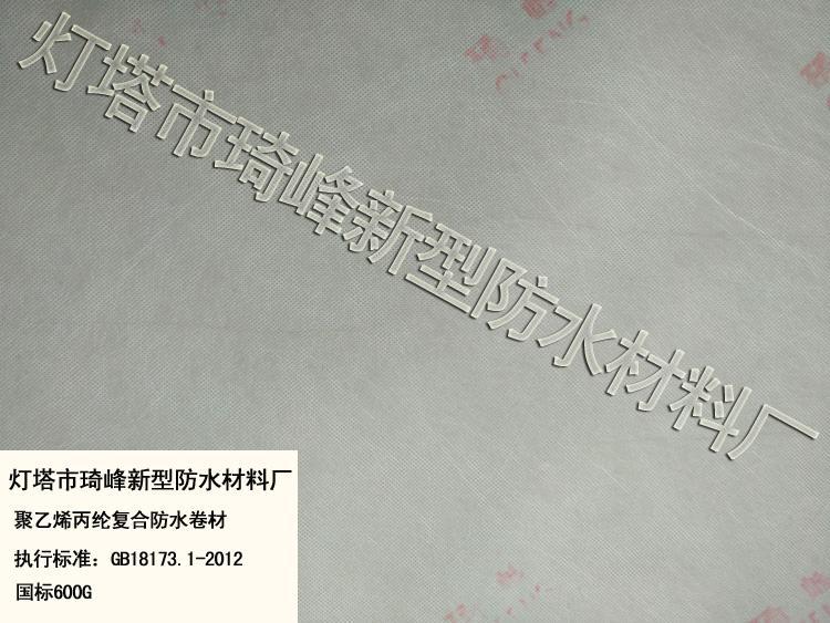 内蒙古高分子防水材料、高质量的聚乙烯丙纶复合防水卷材尽在琦峰新型防水材料