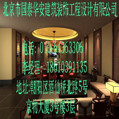 北京装潢设计公司 酒店装潢装修